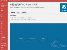 WordPress4.7.2正式发布