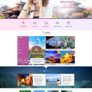 大理逍遥游旅行社专营店0216网站风格版面设计