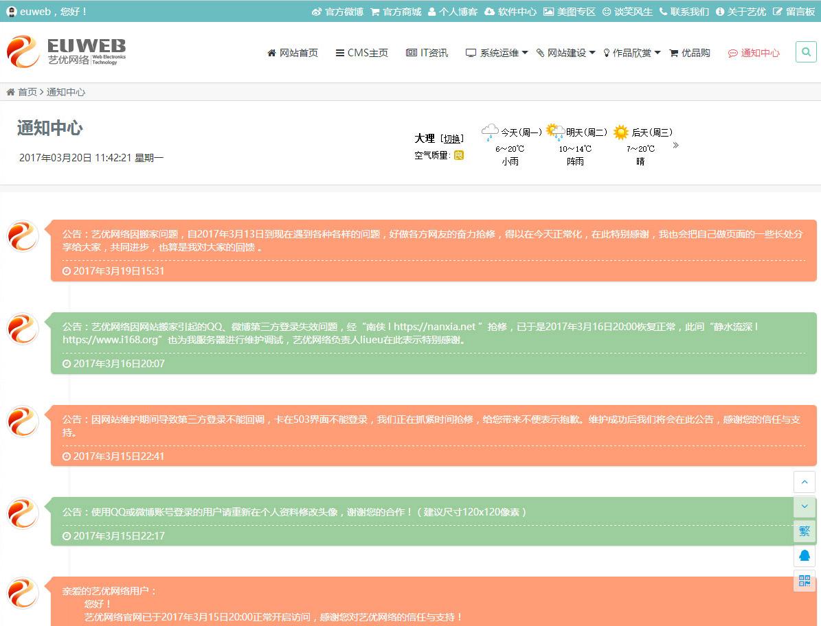 Wordpress知更鸟主题添加带有天气预报的通知中心