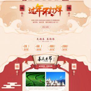 大理逍遥游旅行社专营店2017春节版面