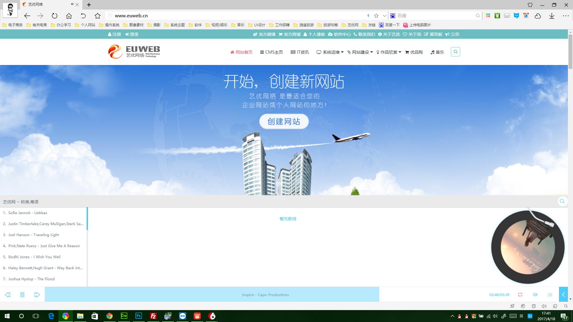 Wordpress浮窗音乐播放器PoiPlayer插件可整站播放