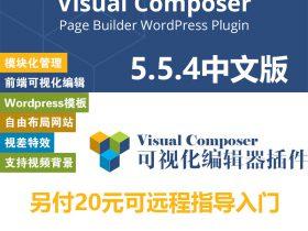 WPBakery Visual Composer中文版 可视化编辑器5.5.4