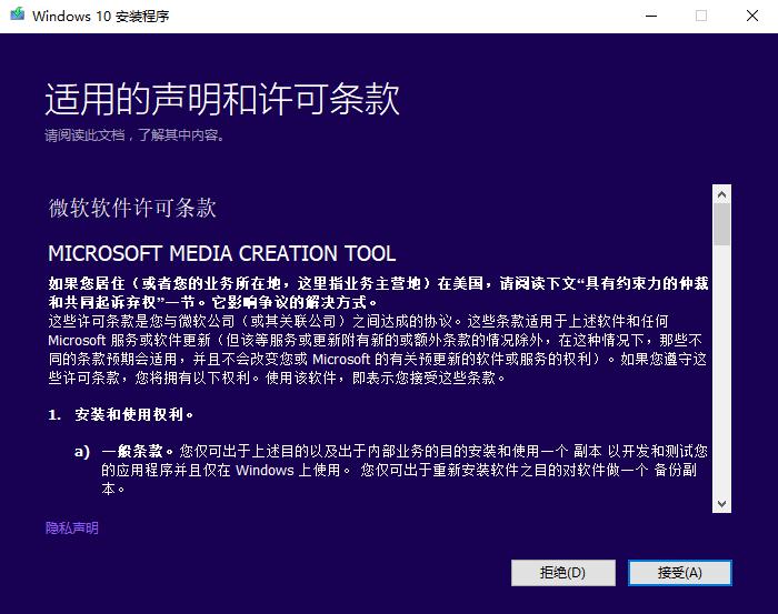 MediaCreationTool下载及操作步骤
