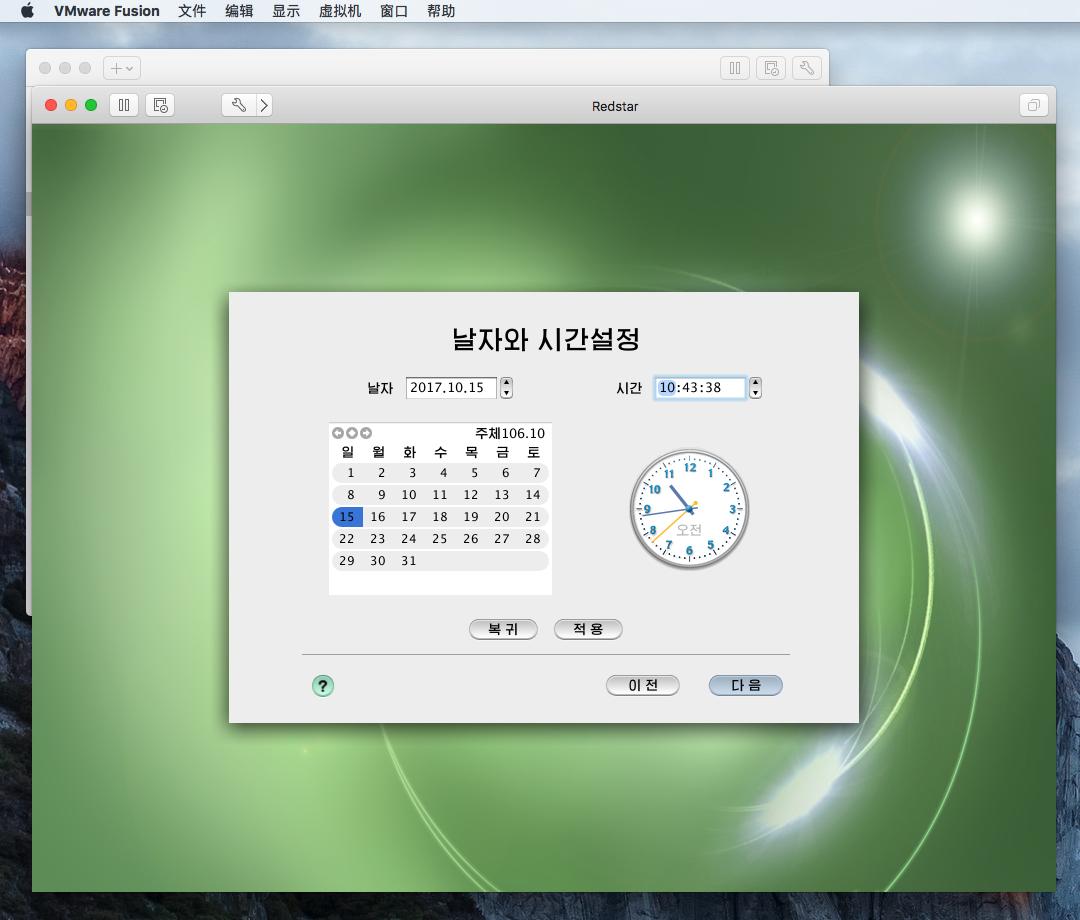 VMware虚拟机安装朝鲜红星操作系统Redstar_desktop3.0