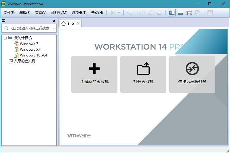 VMware Pro v14.1.0 官方版本及激活密钥