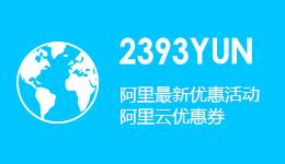 2393yun