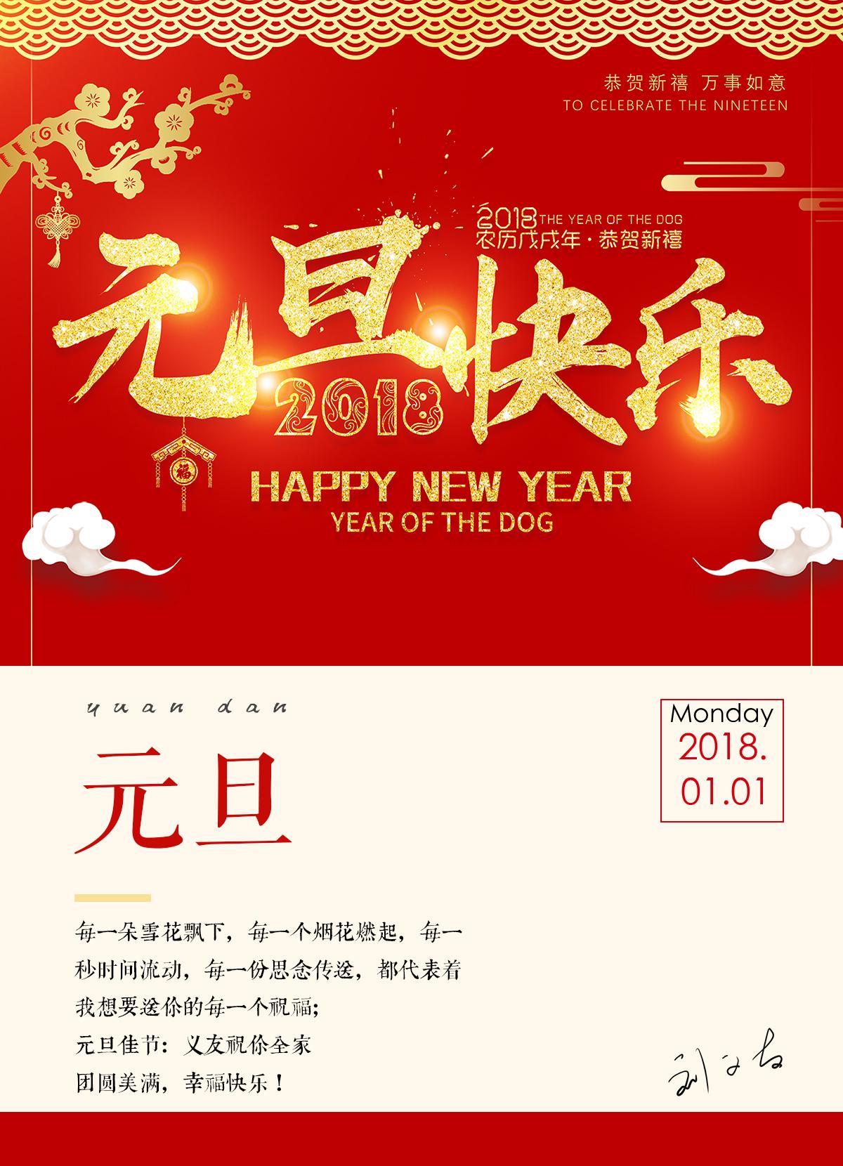 新年快乐!