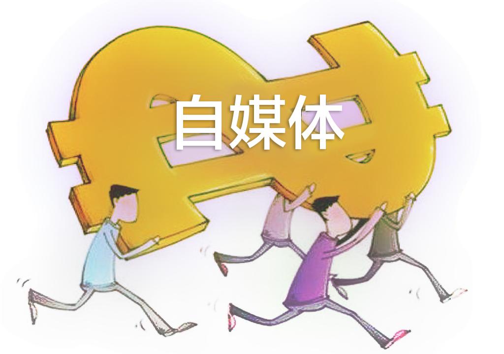 中纪委机关报:要让自行其是的自媒体付出应有代价